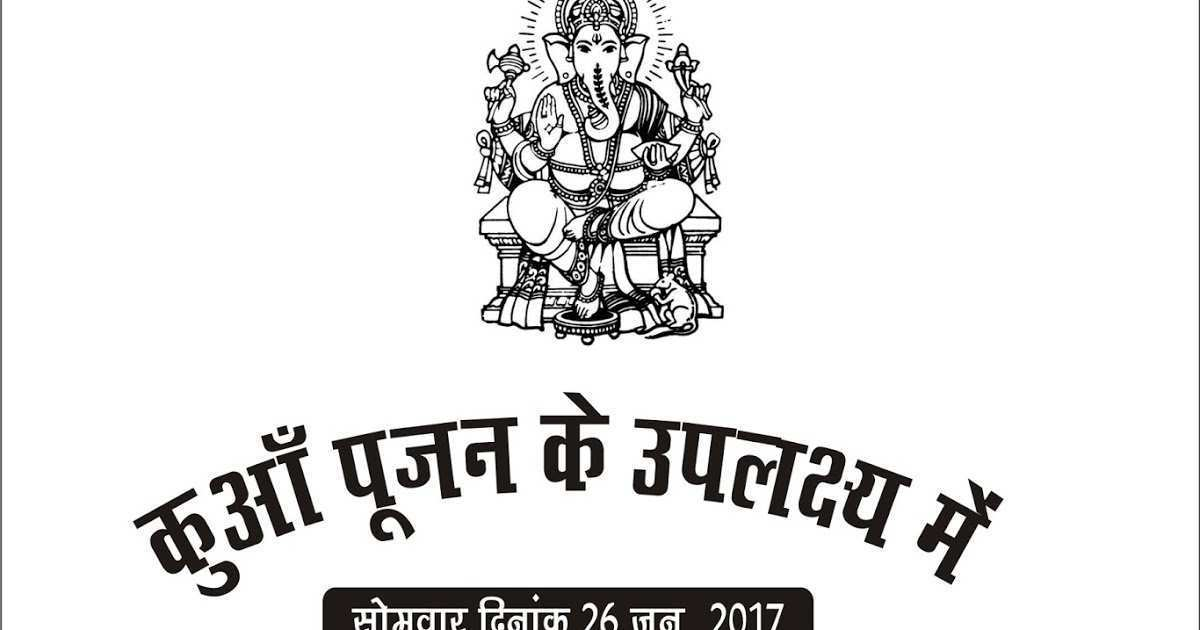 invitation card format for kua pujan in hindi  cards
