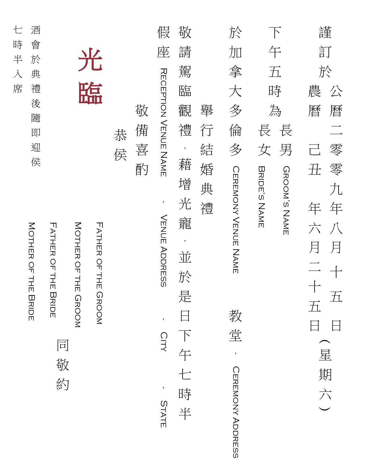 18 Customize Chinese Wedding Card Templates Free Download in Word for Chinese Wedding Card Templates Free Download