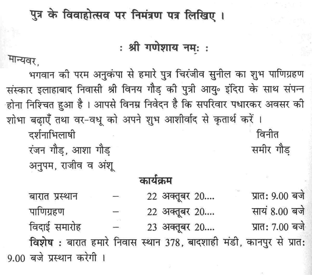 18 Free Printable Invitation Card Format Hindi Formating with Invitation Card Format Hindi