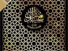 21 Standard Eid Card Templates Quora PSD File for Eid Card Templates Quora
