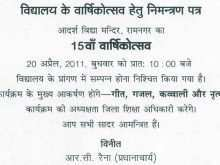 24 Invitation Card Format In Hindi Now with Invitation Card Format In Hindi