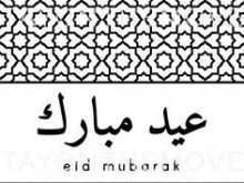 27 Create Eid Card Templates Nz Download by Eid Card Templates Nz