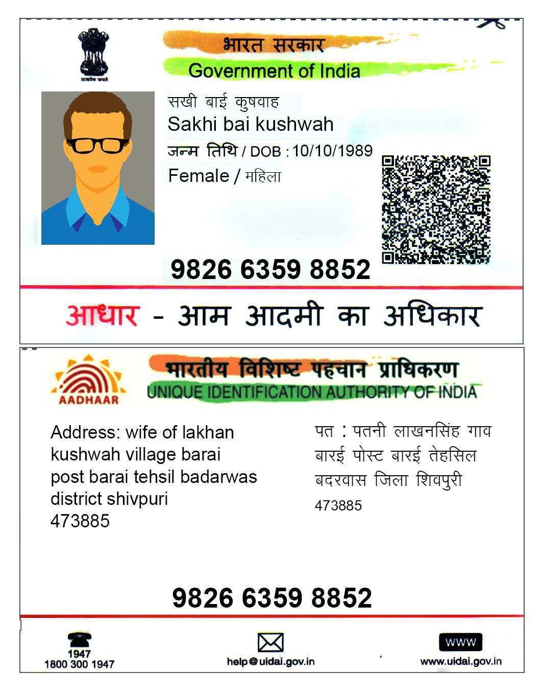 4 Creative Aadhar Card Template Download Download for Aadhar Card