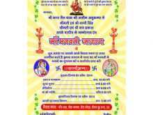 27 The Best Invitation Card Format For Jagran Maker with Invitation Card Format For Jagran