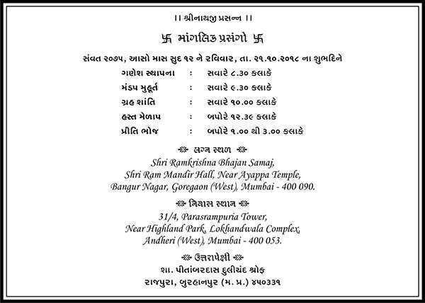 32 Printable Invitation Card Format In Gujarati Formating by Invitation Card Format In Gujarati