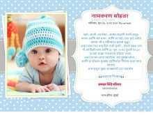29 Printable Namkaran Invitation Card Format In Hindi