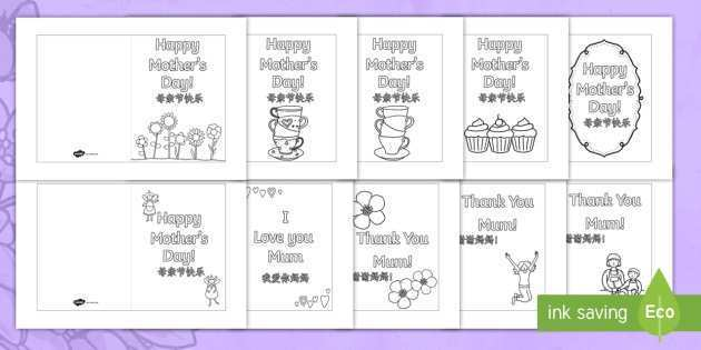 34 Report Mother S Day Card Template Twinkl Templates by Mother S Day Card Template Twinkl