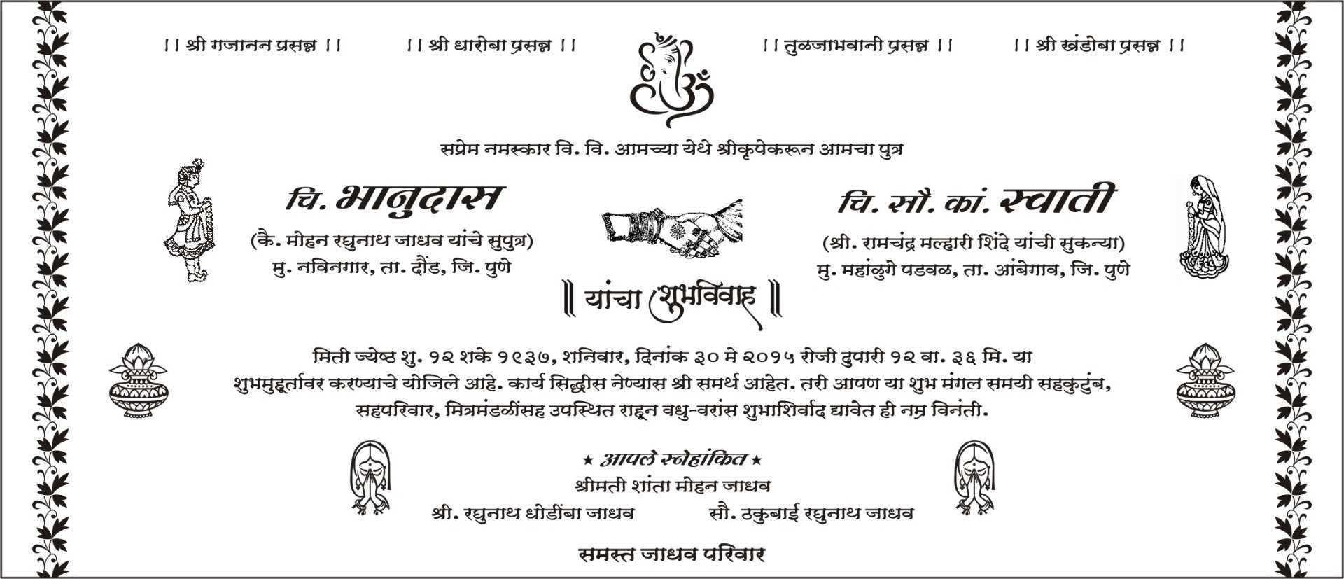 4 Standard Invitation Card Sample In Urdu With Stunning Design