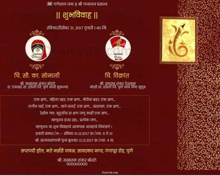 37 Visiting Invitation Card Format Marathi Layouts For Invitation Card Format Marathi Cards Design Templates