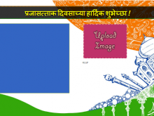 Invitation Card Format For Republic Day