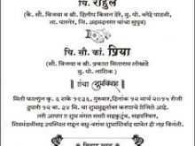 41 Online Invitation Card Format In Hindi For Free by Invitation Card Format In Hindi