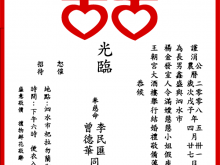 43 Adding Chinese Wedding Card Templates Free Download in Photoshop by Chinese Wedding Card Templates Free Download