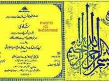45 Best Wedding Cards Templates In Urdu Download for Wedding Cards Templates In Urdu