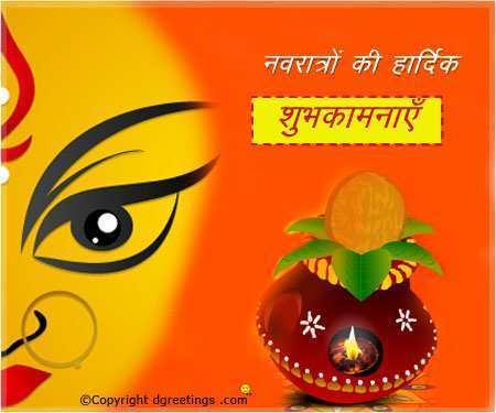 45 Standard Navratri Invitation Card Format In Hindi In Word