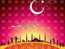 48 Creative Free Eid Mubarak Card Templates Now with Free Eid Mubarak Card Templates