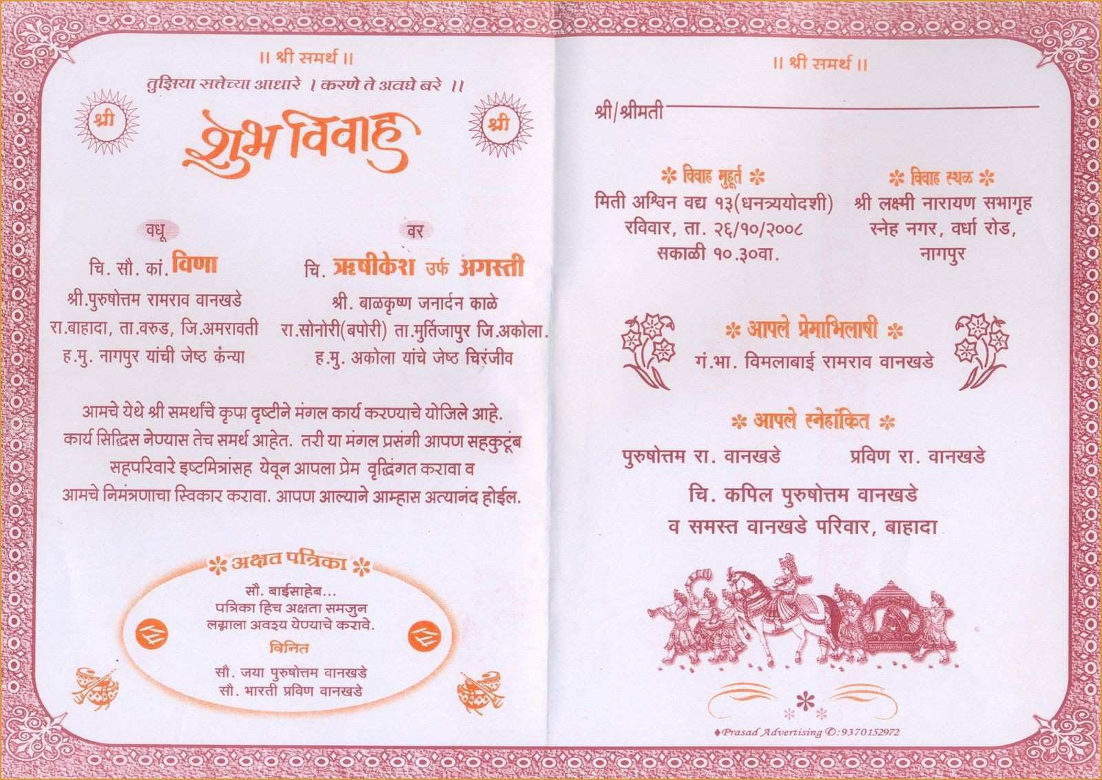 5 Create Nepali Wedding Card Templates PSD File by Nepali Wedding