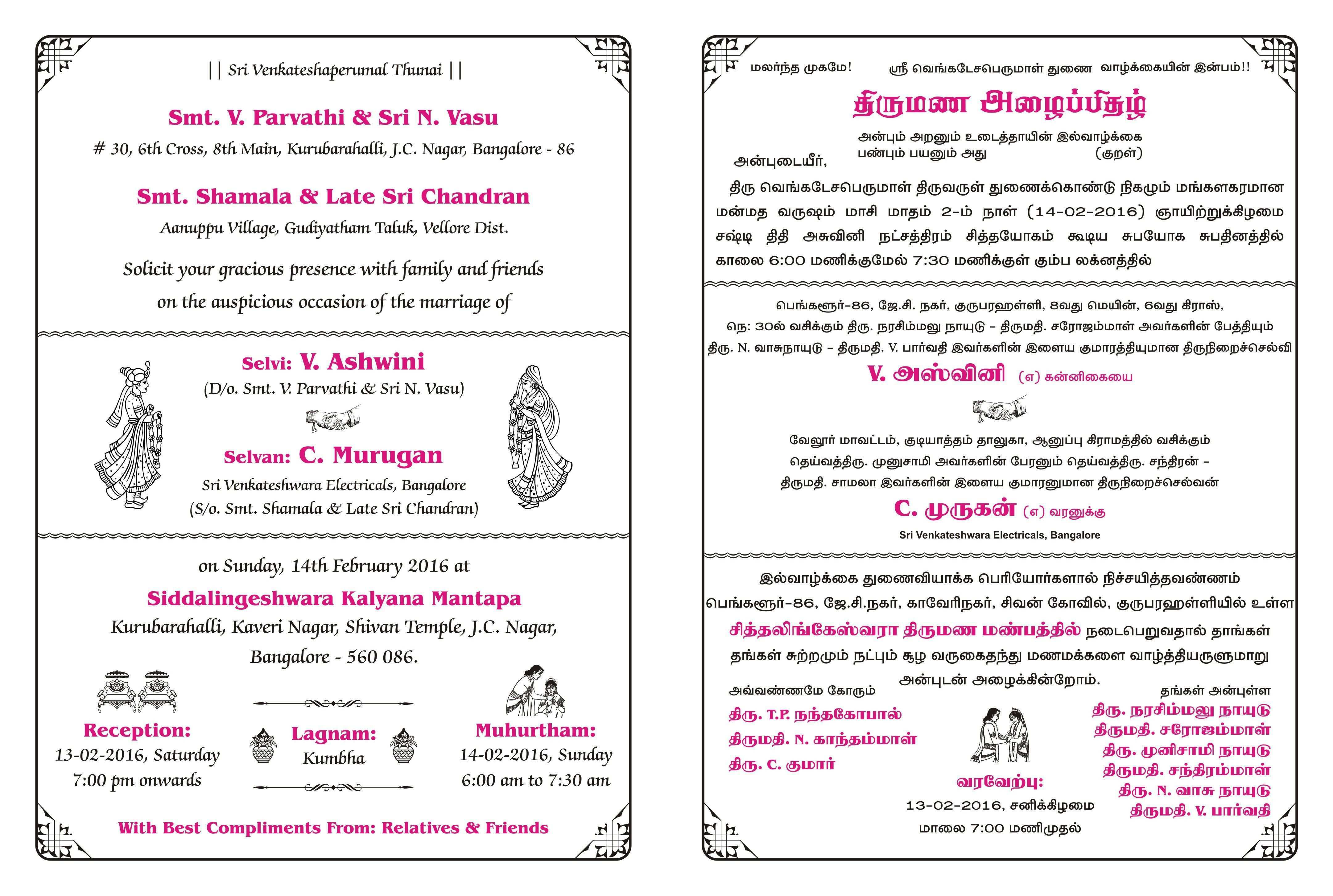 55 Printable Invitation Card Format Tamil in Word for Invitation Card Format Tamil