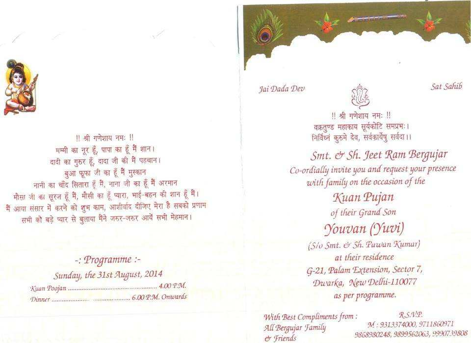 Invitation Card Format For Kua Pujan In Hindi Cards Design