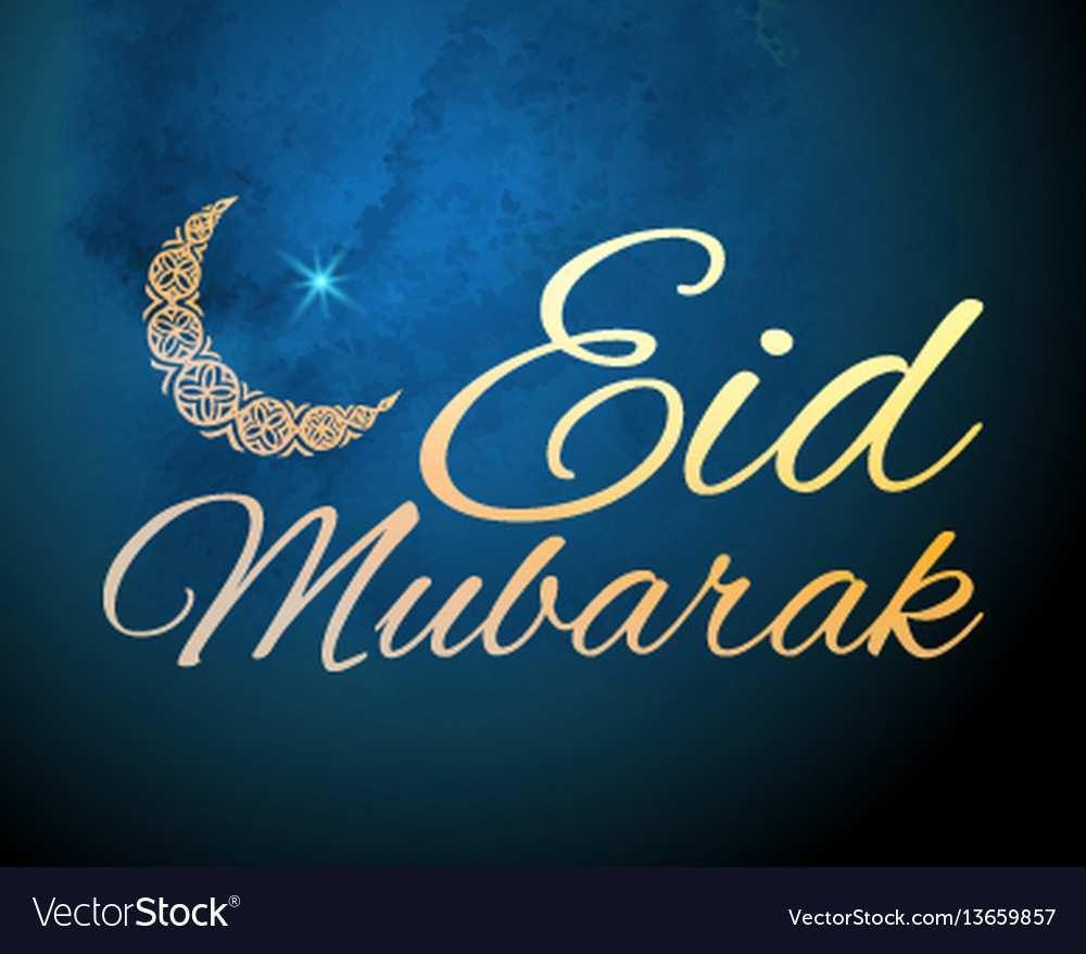 60 Standard Free Eid Mubarak Card Templates Download for Free Eid Mubarak Card Templates