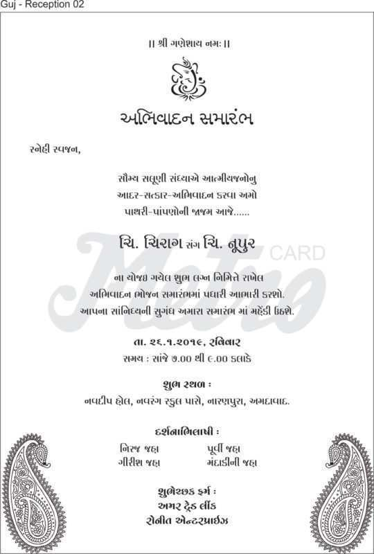 62 Visiting Invitation Card Format In Gujarati Photo with Invitation Card Format In Gujarati