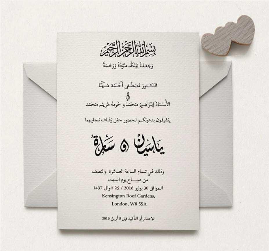 64 Create Wedding Card Templates Arabic PSD File with Wedding Card Templates Arabic