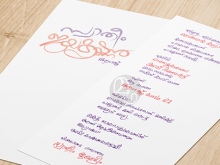 Kerala Wedding Invitation Card Templates