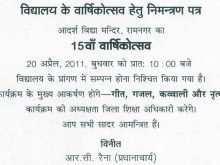 67 Visiting Invitation Card Format Hindi Formating by Invitation Card Format Hindi