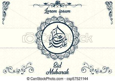 70 How To Create Eid Card Templates Nz Maker with Eid Card Templates Nz