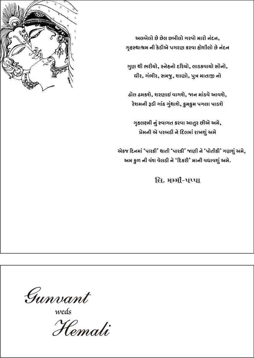 70 Report Invitation Card Format In Gujarati Layouts for Invitation Card Format In Gujarati