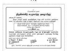 73 Printable Invitation Card Format In Tamil For Free by Invitation Card Format In Tamil