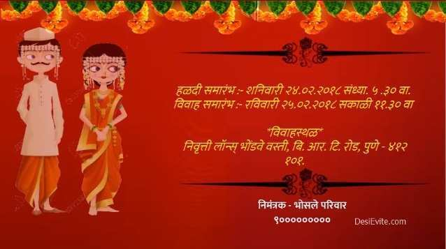 Invitation Card Template Marathi Cards Design Templates