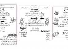 80 Free Wedding Cards Templates In Urdu for Ms Word with Wedding Cards Templates In Urdu