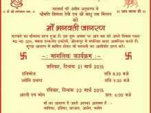 Invitation Card Format For Jagran