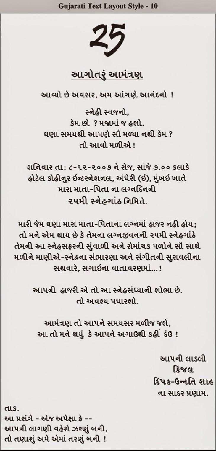 83 Printable Invitation Card Format In Gujarati Now by Invitation Card Format In Gujarati