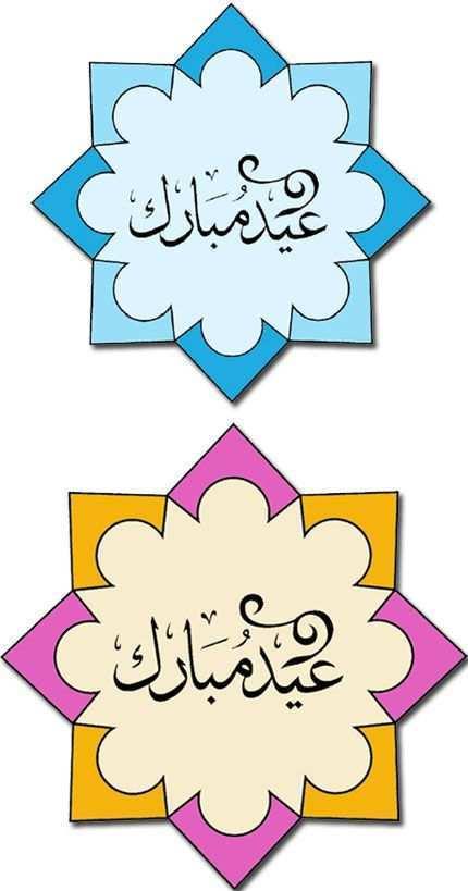 eid card templates ks1  cards design templates