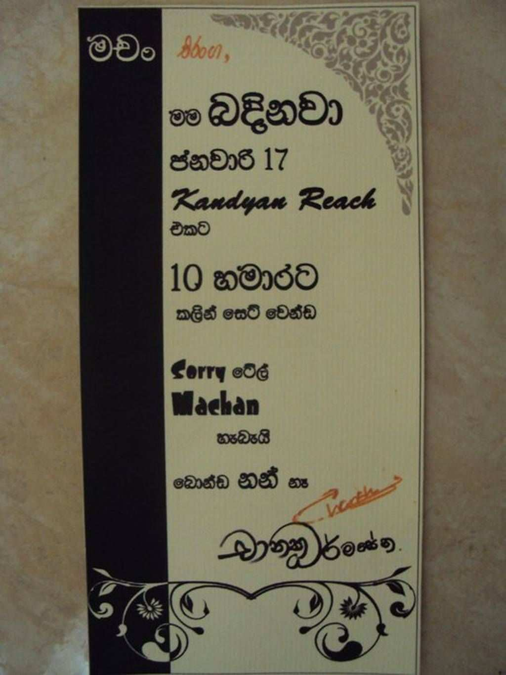 5 Free Invitation Card Format Sinhala in Word for Invitation Card