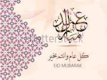 90 Create Eid Mubarak Card Templates PSD File by Eid Mubarak Card Templates