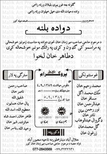 wedding cards templates in urdu  cards design templates