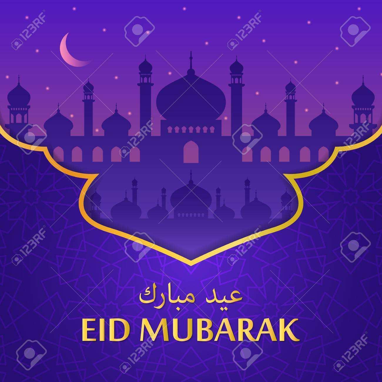 5 The Best Eid Mubarak Card Templates Maker for Eid Mubarak Card