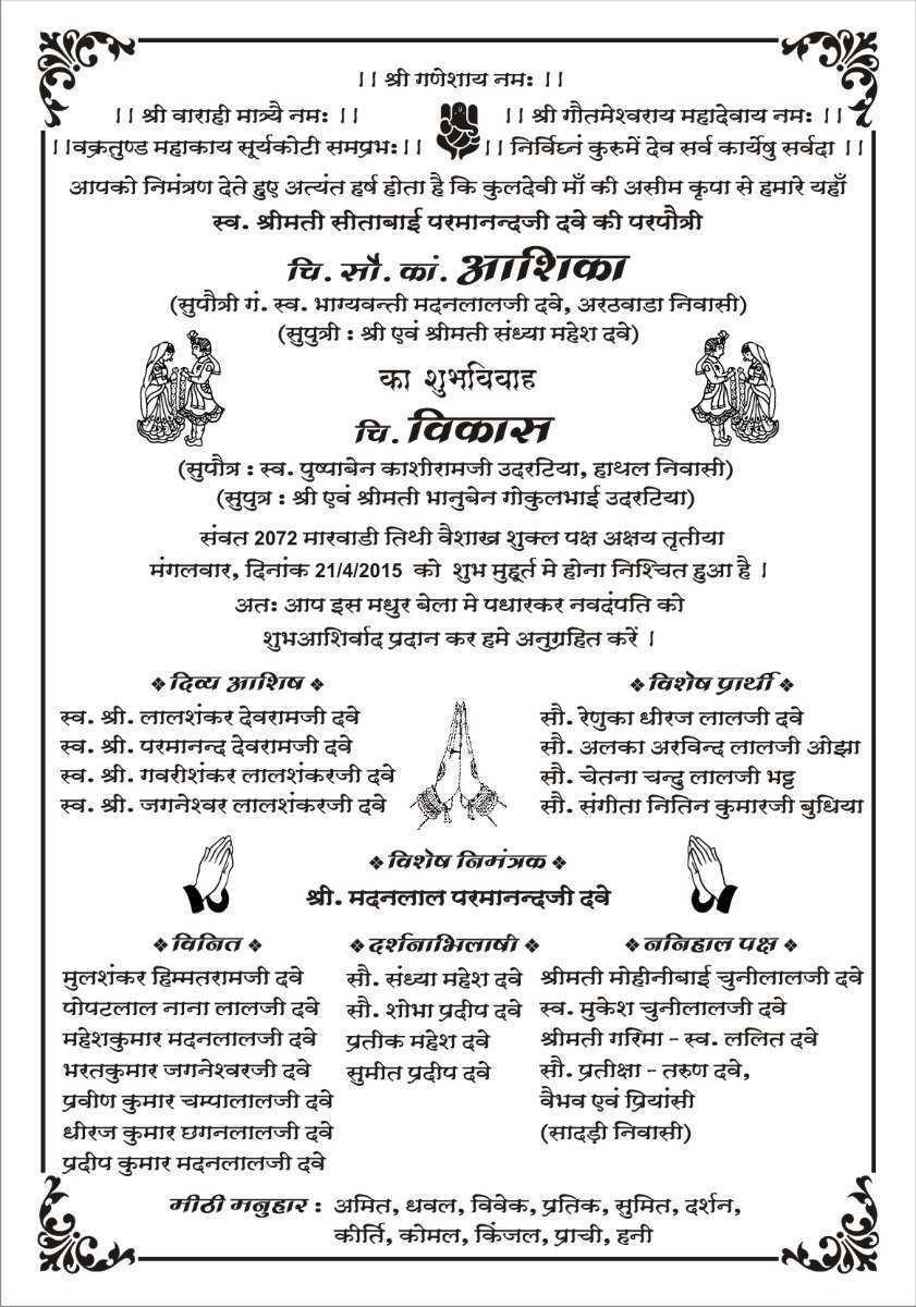 96 Printable Invitation Card Format Hindi PSD File with Invitation Card Format Hindi