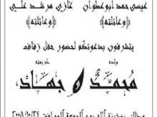 98 Customize Our Free Wedding Cards Templates In Urdu Photo for Wedding Cards Templates In Urdu