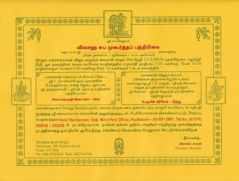 99 Standard Wedding Card Templates Tamil Maker By Wedding Card Templates Tamil Cards Design Templates