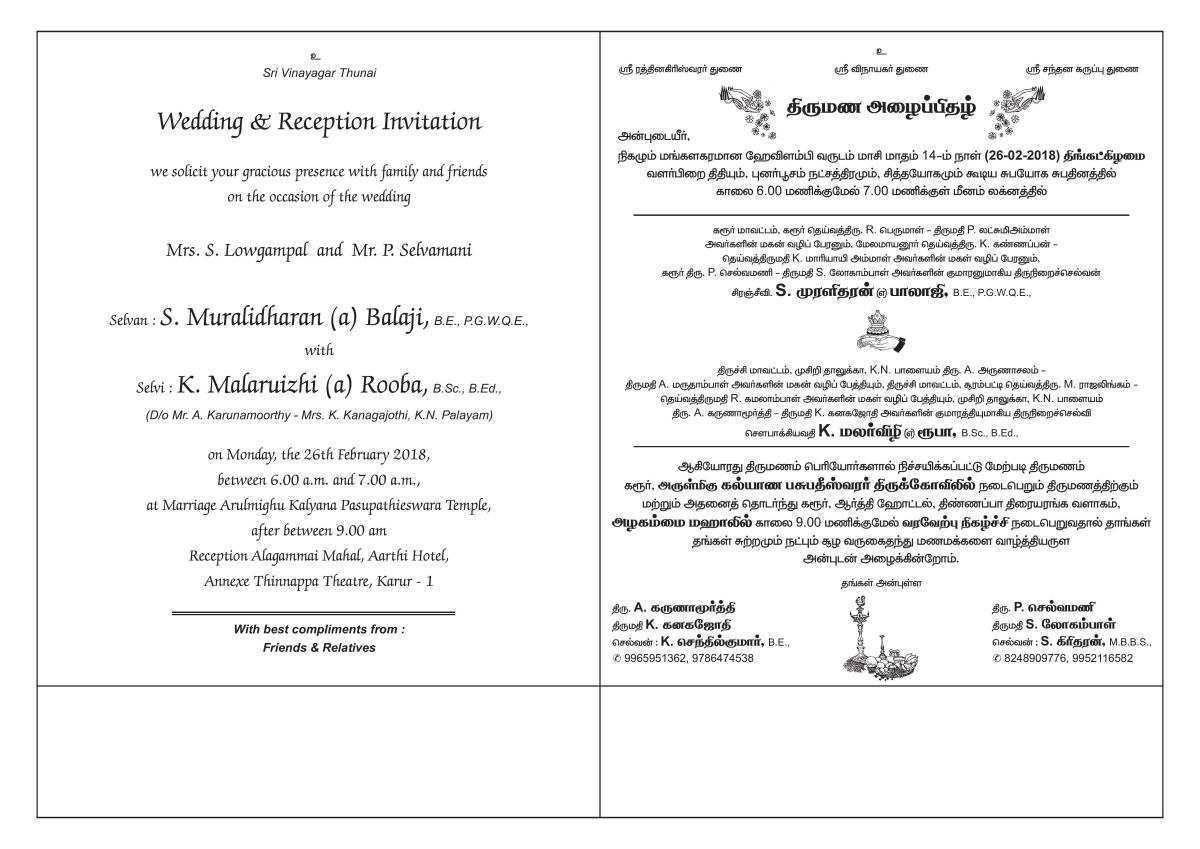 5 How To Create Reception Invitation Tamil Wordings Photo with
