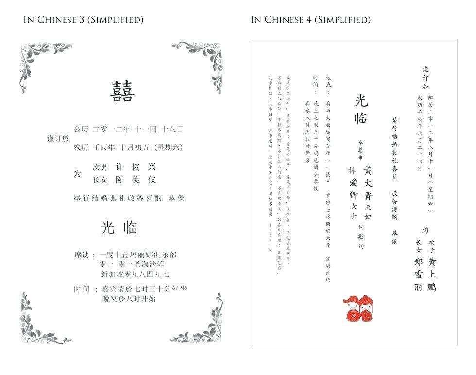 46 Creating Chinese Wedding Invitation Template Word Templates for Chinese Wedding Invitation Template Word