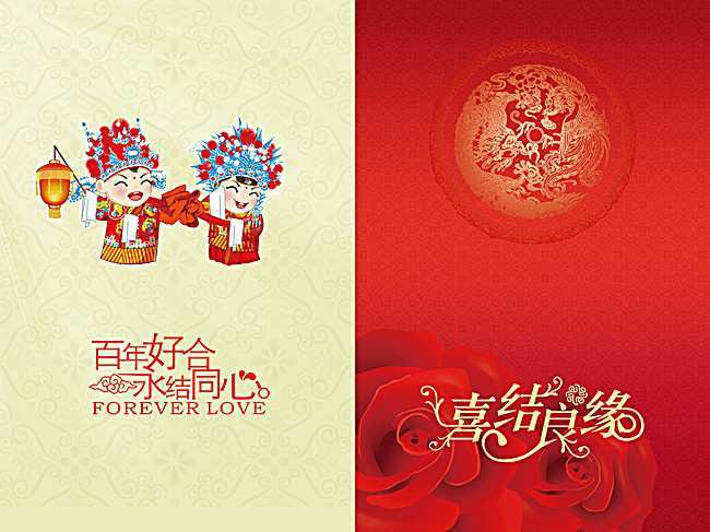 12 Create Chinese Wedding Invitation Template Photo with Chinese Wedding Invitation Template