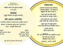 12 Report Indian Birthday Invitation Card Template Formating by Indian Birthday Invitation Card Template
