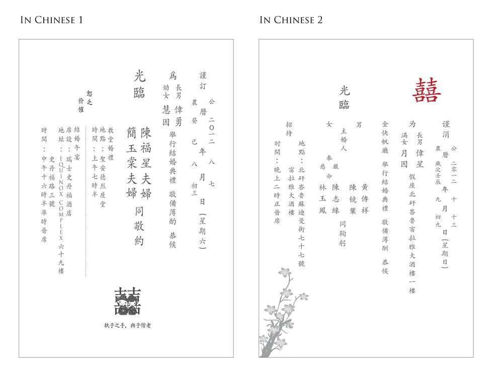 15 Best Chinese Wedding Invitation Template Photo by Chinese Wedding Invitation Template