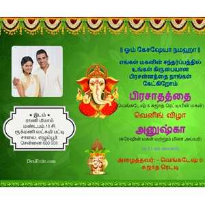 36 Adding Marriage Reception Invitation Wordings In Tamil Language Maker by Marriage Reception Invitation Wordings In Tamil Language