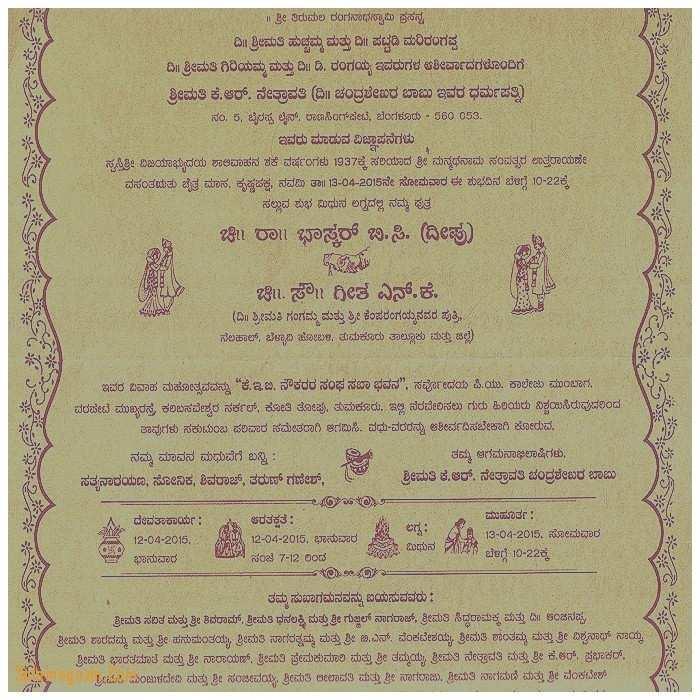 kannada wedding invitation template  cards design templates