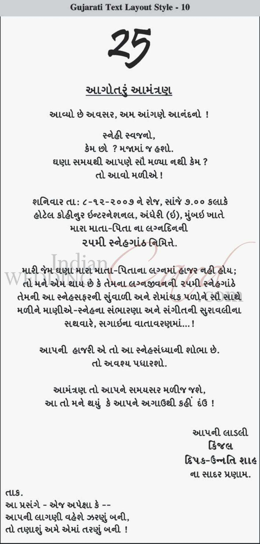 5 Report Dinner Invitation Text In Gujarati Photo by Dinner